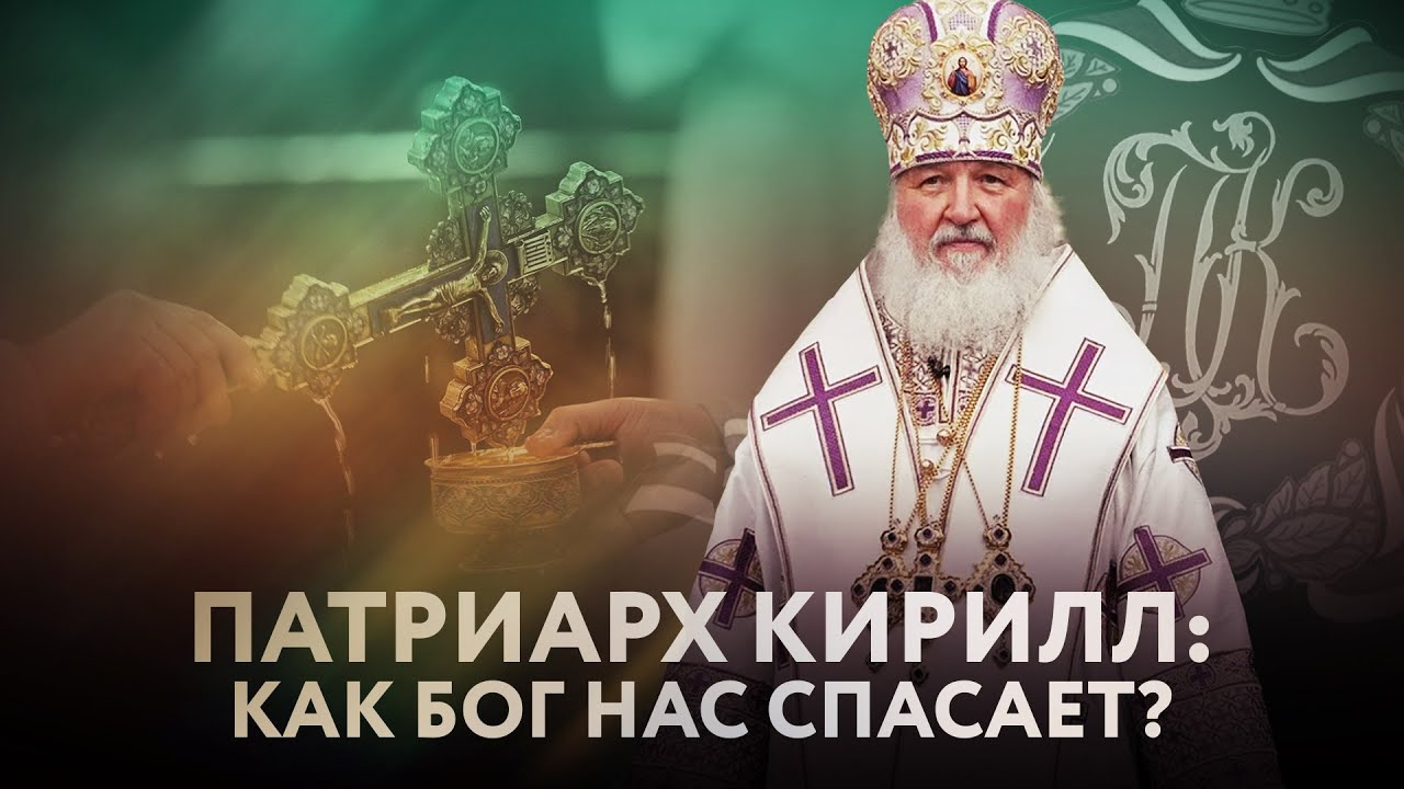 ПАТРИАРХ КИРИЛЛ: КАК БОГ НАС СПАСАЕТ?