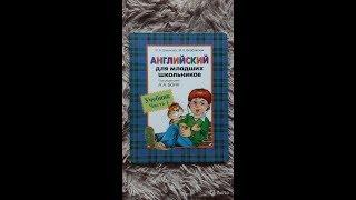Английский для младших школьников под редакцией Н.А. Бонк