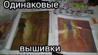 АЛМАЗНАЯ ВЫШИВКА Заказала две одинаковые картины, но у разных продавцов с Aliexpress