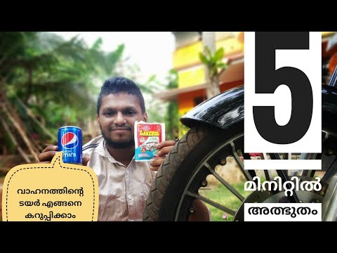 how to clean tyre | tyre cleaning tips | 5 mint trick | tyre black | pepsi|