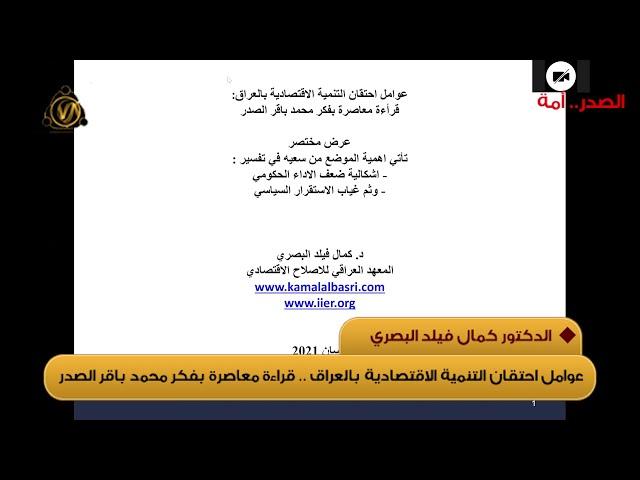 اسبوع الشهادة الذكرى 41 لاستشهاد المرجع محمد باقر الصدر - الدكتور كمال فيلد البصري