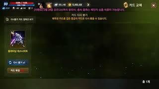 신화변신 교체 버그 동영상 송부 리니지m