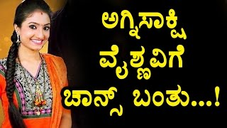 Agnisakshi serial actress Vaishnavi got big offer | Vaishnavi | Kannada News | Top Kannada TV