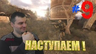 S.T.A.L.K.E.R КУЧА МАЛА 9
