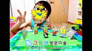 유아 및 초등 만들기 그림샘 방문미술 9월 회원작품 1
