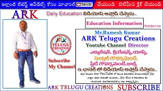 How To Central Government Job's Video's In Telugu||Daily Education Videos Upload//jobs Vid