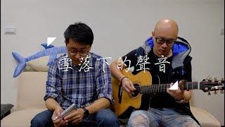 Baixar 「延禧攻略」- 雪落下的聲音-口琴版 cover with 秉權