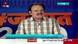 JANMAT 2019: Discussion on political activities in Jaipur ahea…