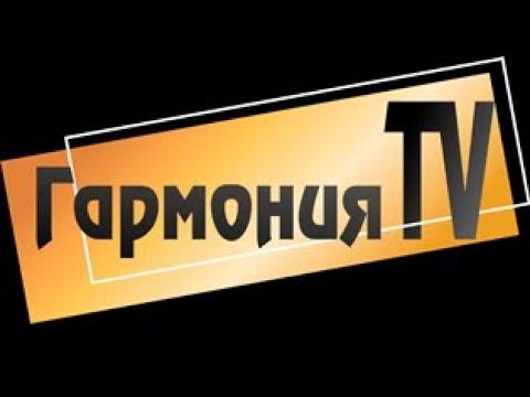 Представление нового руководителя Гармония ТВ.