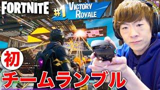 【フォートナイト】初のチームランブルでビクトリーロイヤル!!!【FORTNIT…