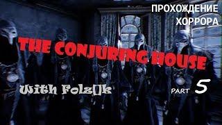 The Conjuring House - Часть 5 [Прохождение игры от FolzЫka]