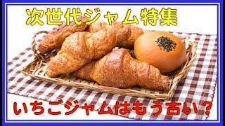 ココナッツジャム人気!!イチゴジャムはもう古い?? 長見玲亜 検索動画 16