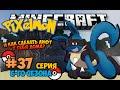 Minecraft Pixelmon 37 LUCARIO И КАК СДЕЛАТЬ ЛИФТ У СЕБЯ ДОМА Pokemon Mod 4 0 7 mp3