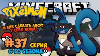 Minecraft: Pixelmon - #37 - LUCARIO, И КАК СДЕЛАТЬ ЛИФТ У СЕБЯ ДОМА? (Pokemon Mod 4.0.7)