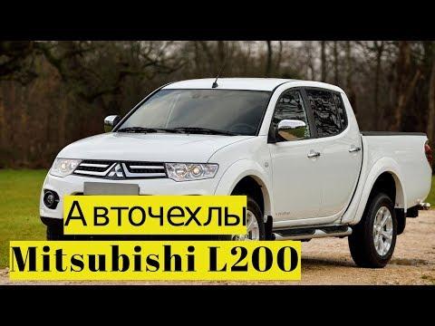 Чехлы для Mitsubishi L200 цвет черный из ЭкоКожи. Обзор авточехлов.