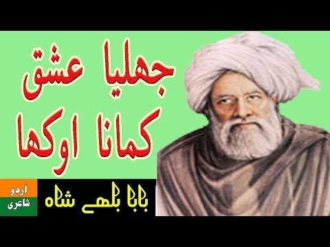 Jhalia Ishq Kamana Okha   Punjabi Poetry by Baba Bulleh Shah