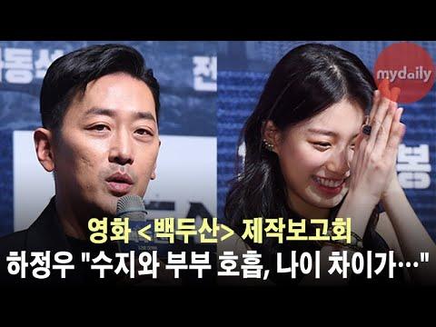 """'백두산' 하정우(Ha jung woo) """"극 중 배수지(Bae suzy)와 부부 호흡, 나이 차이가…"""" [MD동영상]"""