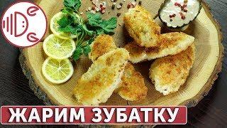 Как пожарить зубатку. 2 способа | Готовим вместе - Деликатеска.ру