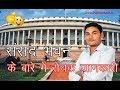 भारत के संसद भवन के बारे में रोचक जानकारी - Interesting information about Parliament of India
