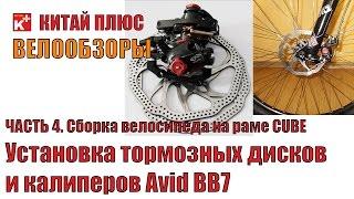 Установка тормозных дисков и калиперов Avid BB7 на велосипед | Велообзоры | Китай Плюс(ЧАСТЬ 4. Сборка велосипеда на раме CUBE с АлиЭкспресс. В этом обзоре я расскажу об установке дисковых механиче..., 2015-03-22T06:17:41.000Z)