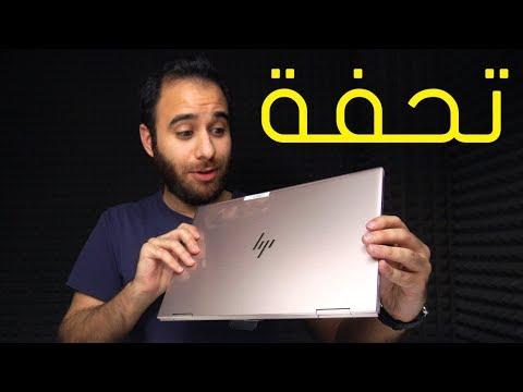HP Spectre X360 - افضل لابتوب ويندوز؟
