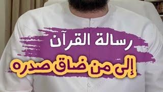 رسالة القرآن إلى من ضاق صدره | عمر بن عبدالعزيز