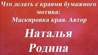 Маскировка края. Университет Декупажа. Наталья Родина