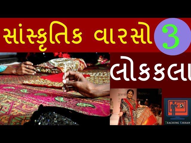 Gujarat lok kala  | Culture of Gujarat | gujarat no sanskrutik varso | kapad udhyog