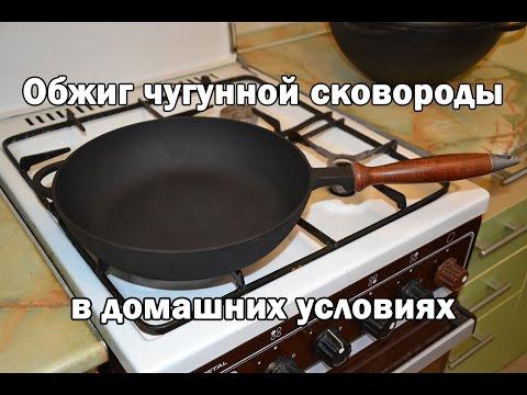 Как обжигать чугунную сковороду