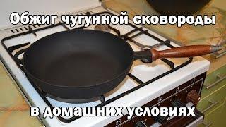 видео Чугунная сковорода