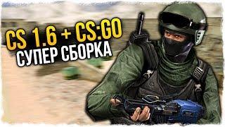 CS 1.6 + CS:GO! ЛУЧШАЯ СБОРКА! НОВЫЙ DE_DUST2! - СТРАННЫЕ СБОРКИ COUNTER-STRIKE