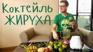 Зеленый коктейль Жируха. Веганские рецепты. Как похудеть