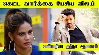 Vijay Spoke in a Bad Word – Aishwarya Dutta's Angry Speech