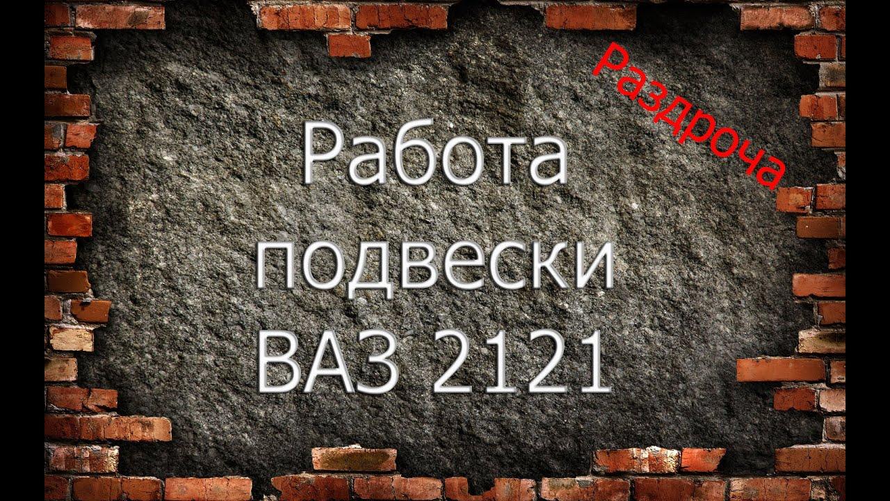 Работа подвески ВАЗ 21213 (НИВА)