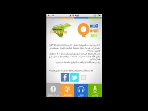 MP3 Quran for iPhone and Android by Jawalak7yatak