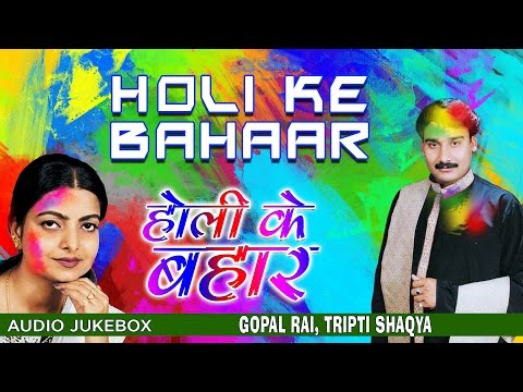 HOLI KE BAHAAR | BHOJPURI HOLI AUDIO SONGS JUKEBOX | Singers -GOPAL RAI,TRIPTI SHAQYA