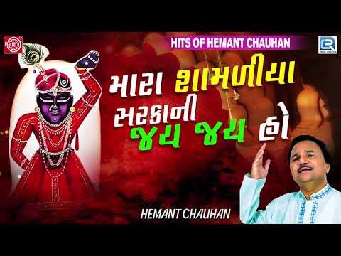 Hemant Chauhan  Best Shreenathji Bhajan         NONSTOP  Superhit Bhajan