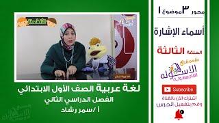 عربي أولى ابتدائي 2019 | أسماء الإشارة | المنهج الجديد تواصل |محور3 -موضوع1-الحلقة الثالثة| الاسكوله