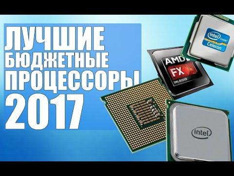 Какой процессор лучше купить Celeron или Pentium