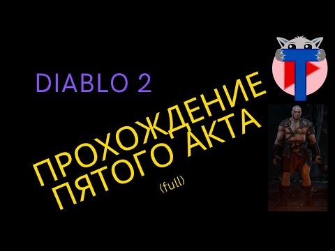 Diablo 2 прохождение пятого акта (full)