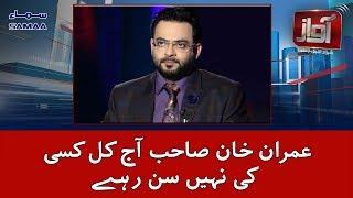 Imran Khan Sahab Aaj Kal Kisi Ki Nahi Sun Rahe - Amir Liaquat | SAMAA TV