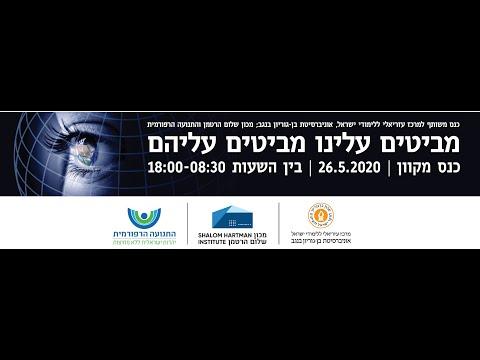 מבטים מישראל על יהודי ויהדות התפוצות - פאנל ציבורי
