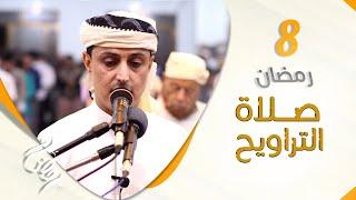 صلاة التراويح من اليمن   أجواء إيمانية تشرح الصدور   8 رمضان