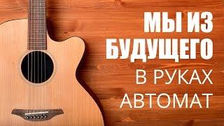 Как играть на гитаре песню из кф. Мы из будущего - В руках автомат   Урок гитары видео