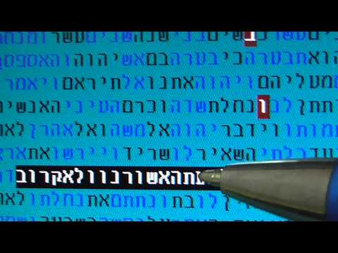 MASHIACH WILL COME  5776 in bible code Glazerson