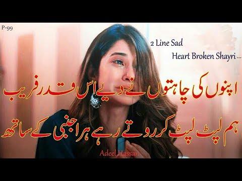 2 Line Urdu Shayri || Sad Two Line Urdu Poetry| Heart Touching Urdu Poetry|Adeel Hassan