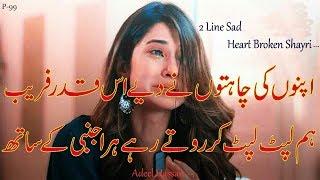 2 line urdu shayri    sad two line urdu poetry  heart touching urdu poetry Adeel Hassan