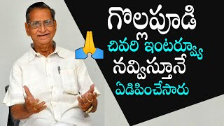 Gollapudi Maruti Rao Last Heart Touching Interview | Daily Culture