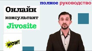 🧤Живосайт (Jivosite)👆настройка и обзор работы онлайн консультанта☝️