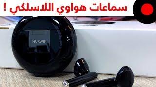 سماعات ذكية تدعم ميزة عزل الضوضاء من هواوي ! Huawei FreeBuds 3